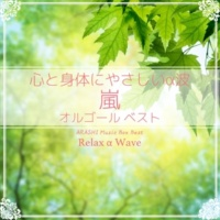 Relax α Wave WILD AT HEART