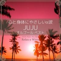 Relax α Wave 明日がくるなら