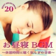 MUSIC THERAPY お昼寝BGM ~休憩時間に聴く安らぎの音楽 特選20~