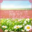 Relax α Wave 心と身体にやさしいα波 ~ 西野カナ オルゴール・ベスト