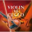 VARIOUS ヴァイオリン名曲 VS チェロ名曲