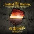 Linked Horizon 紅蓮の座標 [劇場版Size]