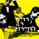 YELLOW MAGIC ORCHESTRA RYDEEN