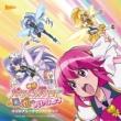 Various Artists 「映画ハピネスチャージプリキュア!」オリジナル・サウンドトラック