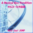 オルゴールサウンド J-POP Hey! Say! JUMP オルゴール作品集