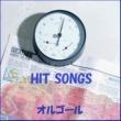 オルゴールサウンド J-POP オルゴール J-POP HIT VOL-365