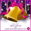 ベルサウンド西脇睦宏 BELL SOUND for J-POP WINTER SONGS Vol.8 (ベルサウンド)