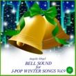 ベルサウンド西脇睦宏 BELL SOUND for J-POP WINTER SONGS Vol.9 (ベルサウンド)