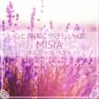 Relax α Wave 心と身体にやさしいα波 ~ MISIA オルゴール・ベスト