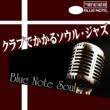 ルー・ドナルドソン クラブでかかるソウルジャズ - Blue Note Soul