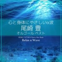 Relax α Wave もうおまえしか見えない (オルゴール)
