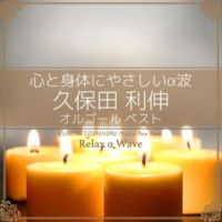 Relax α Wave Give You My Love (オルゴール)