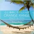 Relax α Wave 心と身体にやさしいα波 ~ ORANGE RANGE オルゴール・ベスト