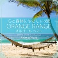 Relax α Wave ビバ★ロック (オルゴール)