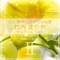 Relax α Wave 色・ホワイトブレンド (オルゴール)