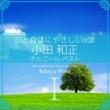 Relax α Wave 心と身体にやさしいα波 ~ 小田 和正 オルゴール・ベスト1