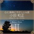 Relax α Wave 心と身体にやさしいα波 ~ 小田 和正 オルゴール・ベスト2