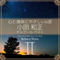 Relax α Wave I LOVE YOU (オルゴール)