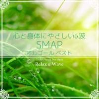 Relax α Wave 心と身体にやさしいα波 ~ SMAP オルゴール・ベスト