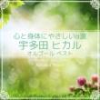 Relax α Wave 心と身体にやさしいα波 ~ 宇多田ヒカル オルゴール・ベスト