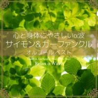 Relax α Wave フランク・ロイド・ライトに捧げる歌 (オルゴール)