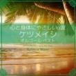 Relax α Wave 心と身体にやさしいα波 ~ ケツメイシ オルゴール・ベスト