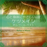 Relax α Wave いま会いに行く (オルゴール)