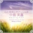 Relax α Wave 心と身体にやさしいα波 ~ 中島美嘉 オルゴール・ベスト