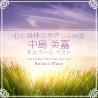 Relax α Wave SEVEN (オルゴール)