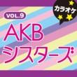 カラオケ歌っちゃ王 AKBシスターズ カラオケ VOL.9