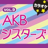 カラオケ歌っちゃ王 イビサガール (オリジナルアーティスト:NMB48) [カラオケ]