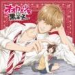 SpecialThanks TVアニメ「オオカミ少女と黒王子」オープニングテーマ「LOVE GOOD TIME」