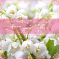 Relax α Wave Memory青春の光 (オルゴール)