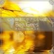 Relax α Wave 心と身体にやさしいα波 ~ Bee Gees オルゴール・ベスト