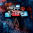 I See Stars 3-D