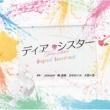 Jhameel・橘 麻美・白石 めぐみ・大間々 昂 フジテレビ系ドラマ「ディア・シスター」オリジナルサウンドトラック