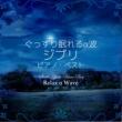 Relax α Wave いのちの名前 (ピアノ)
