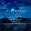 Relax α Wave 風のとおり道 (ピアノ)