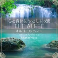 Relax α Wave 恋人達のペイヴメント (オルゴール)