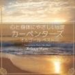 Relax α Wave 心と身体にやさしいα波 ~ カーペンターズ オルゴール・ベスト