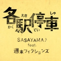 SASAYAMA./週末フィクションズ 各駅停車 (feat. 週末フィクションズ)