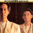 ビヨンド Beyond Bi Mi Jing Cha ( Chao Yue Shi Dai Ji Nian Ban )