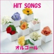 オルゴールサウンド J-POP オルゴール J-POP HIT VOL-366