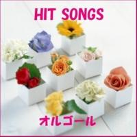 オルゴールサウンド J-POP 熱情のスペクトラム (オルゴール)Originally Performed By いきものがかり