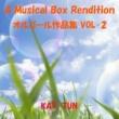 オルゴールサウンド J-POP KAT-TUN オルゴール作品集 VOL-2