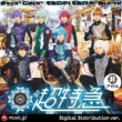 超特急 Star Gear/EBiDAY EBiNAI/Burn![DigitalDistributionVer]