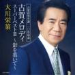 大川栄策 古賀政男生誕110年記念 古賀メロディ スーパーベスト3~影を慕いて~