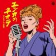多岐川舞子 エンカのチカラ プレミアム(赤盤)