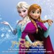 松たか子 アナと雪の女王 ザ・ソングス 日本語版