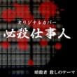 NIYARI計画 必殺仕事人 暗殺者 殺しのテーマ オリジナルカバー